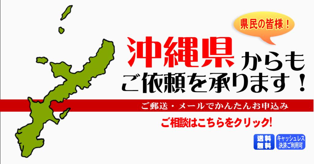 筆跡鑑定を沖縄県からも承ります!