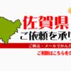 佐賀県からの筆跡鑑定も承ります。