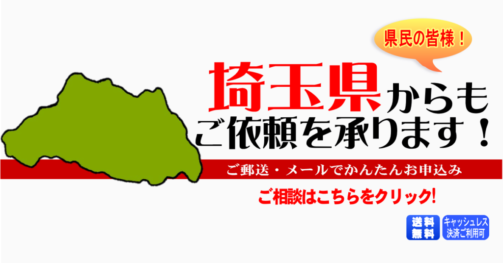 埼玉県からの筆跡鑑定も承ります。