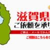 滋賀県からの筆跡鑑定も承ります。