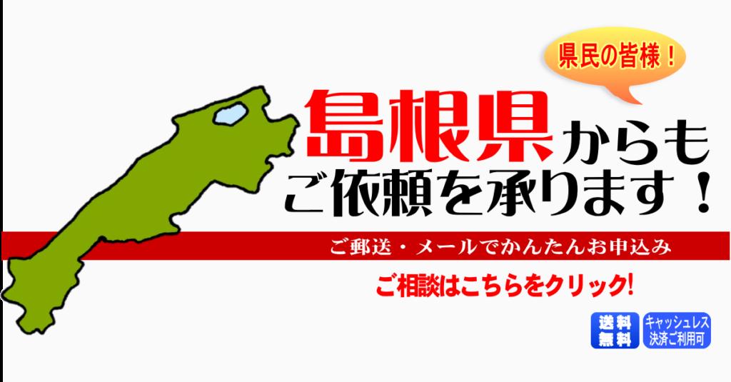 島根県からの筆跡鑑定も承ります。