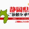 静岡県からの筆跡鑑定も承ります。