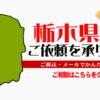 栃木県からの筆跡鑑定も承ります。