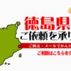 徳島県からの筆跡鑑定も承ります。