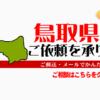 鳥取県からの筆跡鑑定も承ります。