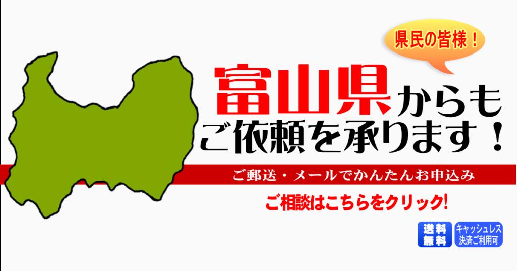 富山県からの筆跡鑑定も承ります。