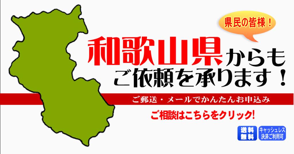 和歌山県からの筆跡鑑定も承ります。