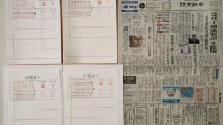 筆跡鑑定と印章鑑定の研究用試料の作成:2020年8月1日