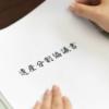 遺産分割協議書の印章鑑定:田村鑑定調査