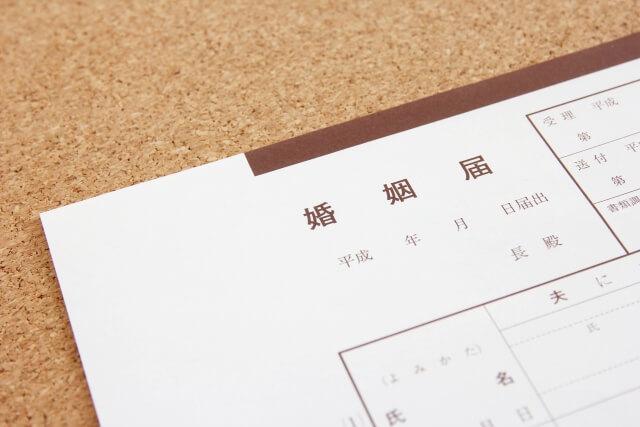 婚姻届の筆跡鑑定