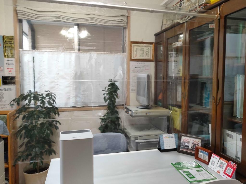 感染症防止対策:田村鑑定調査