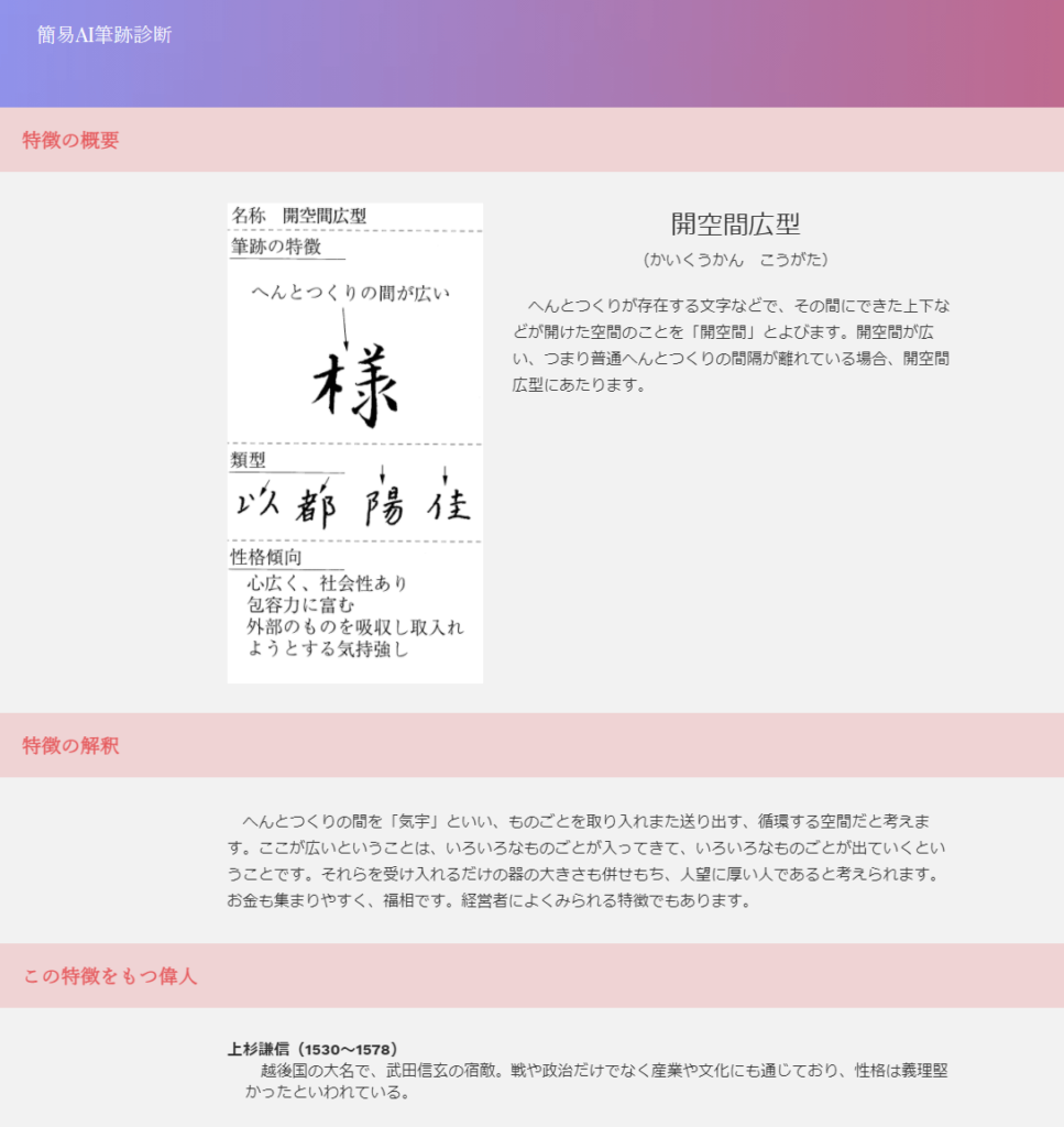 簡易AI筆跡診断の詳細画面