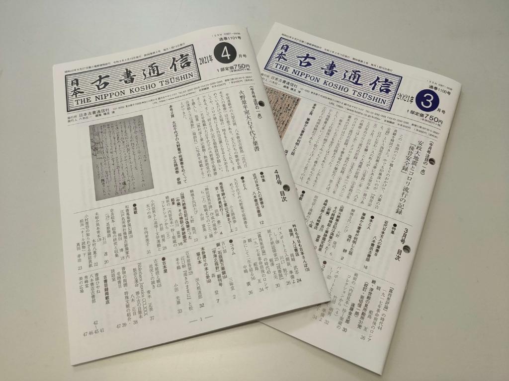 日本古書通信に掲載されました