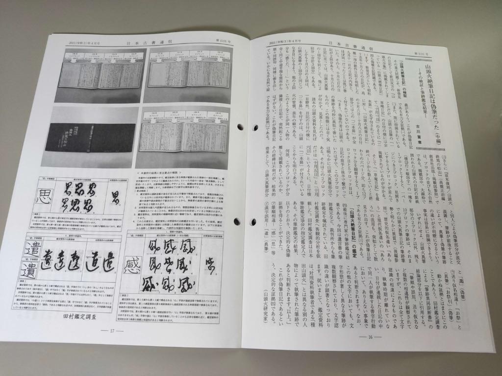 日本古書通信2021年4月号に掲載された田村鑑定調査の鑑定内容