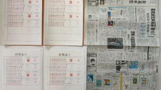 筆跡鑑定と印章鑑定の研究用試料の作成:2021年7月21日
