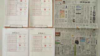 筆跡鑑定と印章鑑定の研究用試料の作成:2021年8月11日