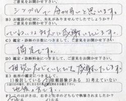 2009/12/18 長野県 H・I様