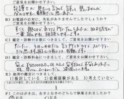 2010/3/27 愛知県 M・I様