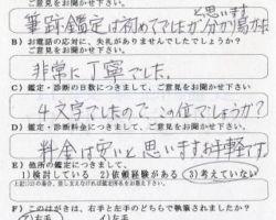 2010/8/2 神奈川県 Y・A様