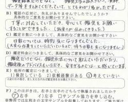 2011/10/13 愛知県 T・M様