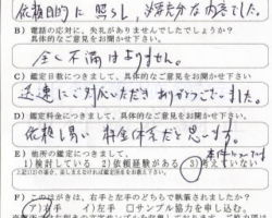 2011/12/20 北海道 K弁護士様