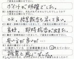 2011/1/1 神奈川県 S・O様