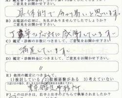 2011/2/10 長野県 H・I様