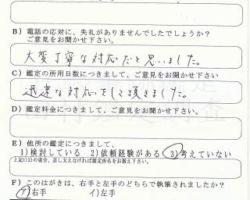 2011/5/21 東京都 A・O様