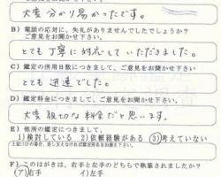 2011/7/7 新潟県 K法律事務所様