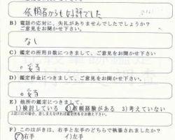 2011/9/2 富山県 F法律事務所様