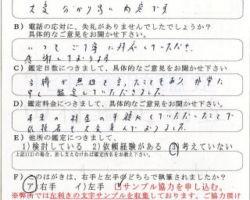 2012/2/6 東京都 N弁護士様