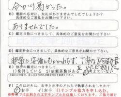 2012/2/8 神奈川県 T・M様
