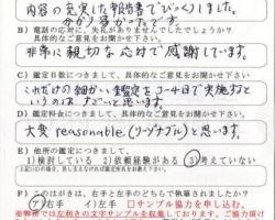 2012/2/18 神奈川県 H・Y様