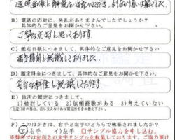 2012/5/21 神奈川県 M・A様