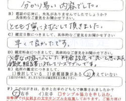 2012/5/23 東京都 M・N様