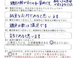 2012/6/3 千葉県 M・W様