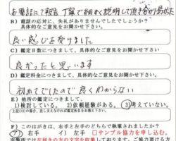 2012/8/29 神奈川県 T・T様