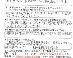 2012/11/14 福岡県 N・T様