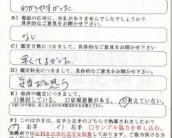 2012/12/3 埼玉県 K・T様