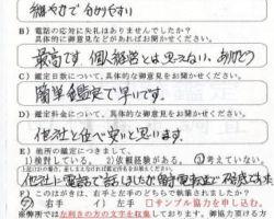 2013/2/21 北海道 T・K様