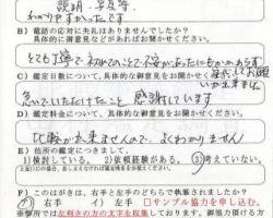 2013/2/8 東京都 Y・K様