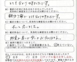 2013/3/3 山口県 H・N様