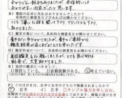 2013/4/5 東京都 S・M様