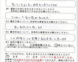 2013/5/21 東京都 法人T様