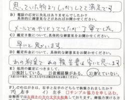 2013/5/22 埼玉県 H・O様