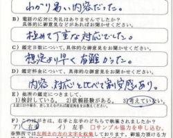 2013/7/15 大阪府 M・T様