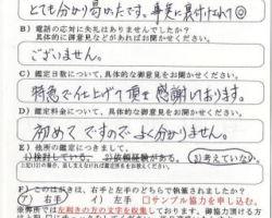 2013/7/29 奈良県 A・K様