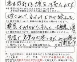 2013/9/17 匿名希望様