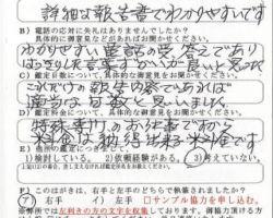 2014/10/7 宮城県 T・O様