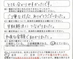 2014/11/20 兵庫県 K・F様